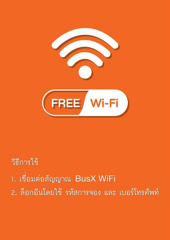 ฟรี wifi ที่สายใต้ใหม่