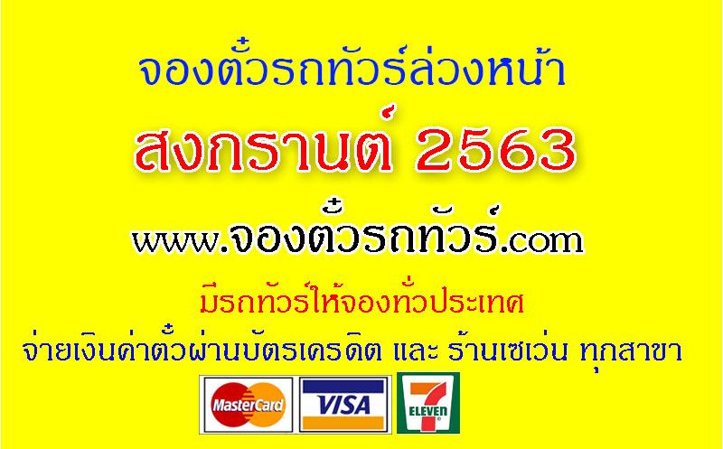 จองตั๋วรถทัวร์สงกรานต์ 2563