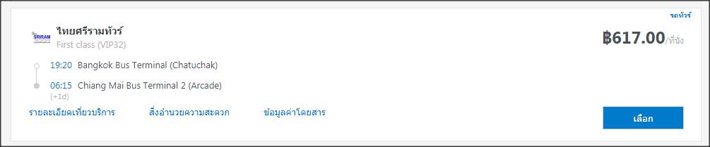 จองตั๋วรถทัวร์ กรุงเทพ - เชียงใหม่ บริษัทไทยศรีรามทัวร์
